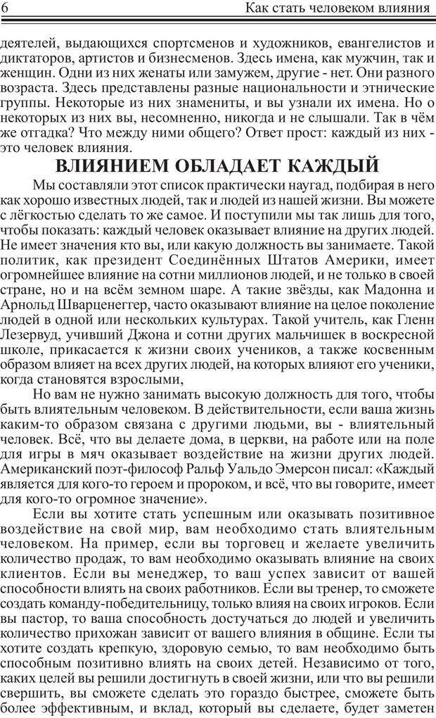 PDF. Как стать человеком влияния. Максвелл Д. Страница 5. Читать онлайн