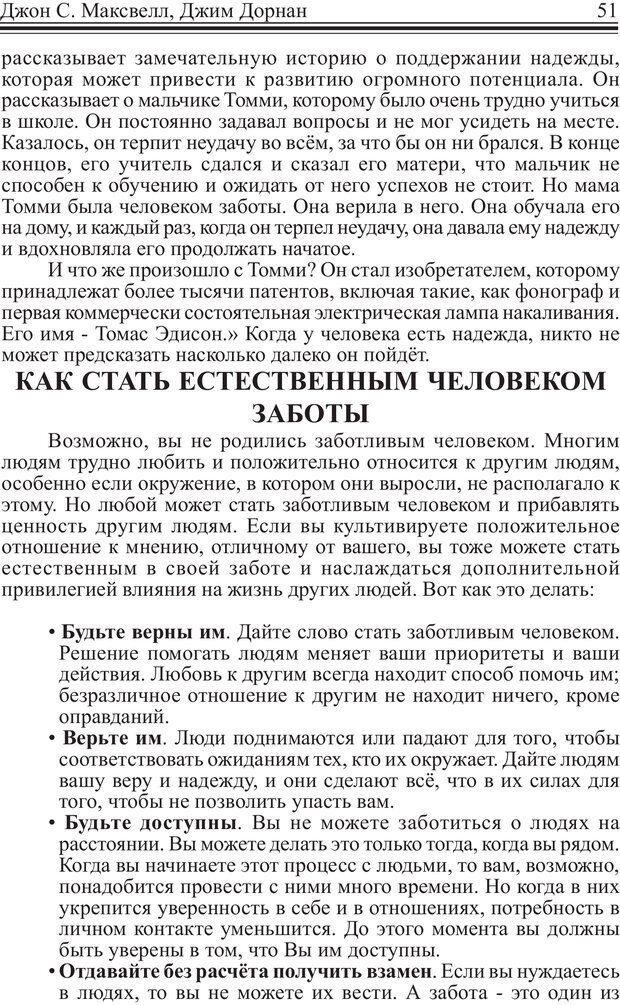 PDF. Как стать человеком влияния. Максвелл Д. Страница 50. Читать онлайн