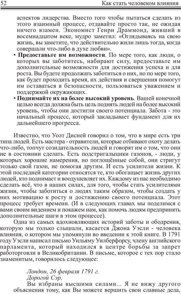 PDF. Как стать человеком влияния. Максвелл Д. Страница 51. Читать онлайн