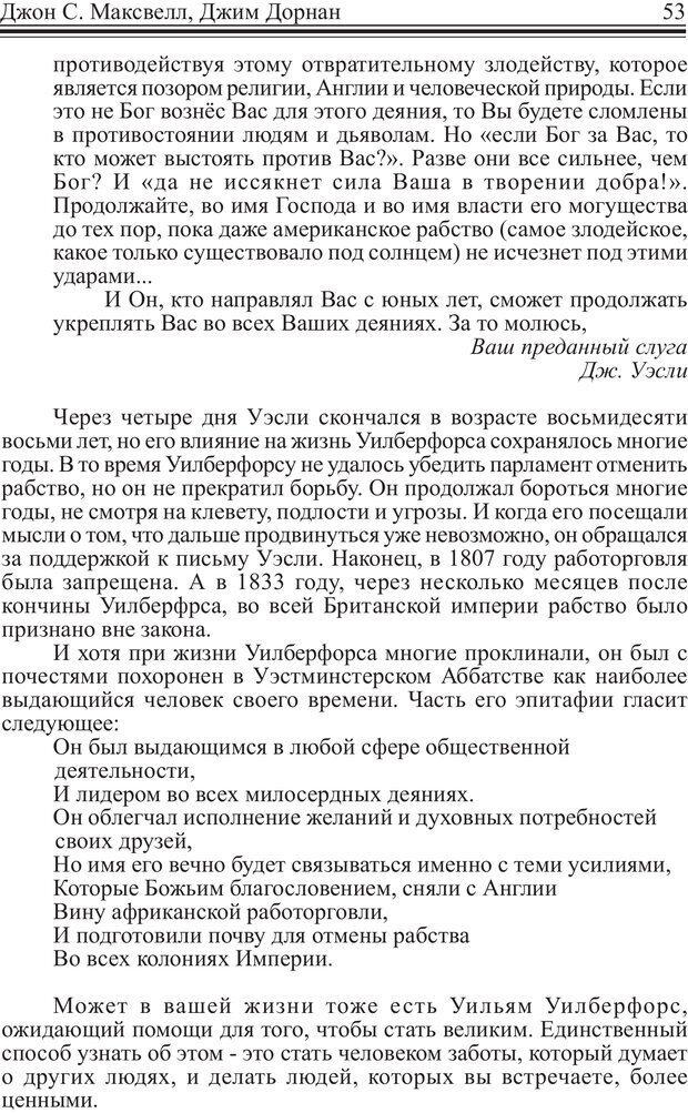 PDF. Как стать человеком влияния. Максвелл Д. Страница 52. Читать онлайн
