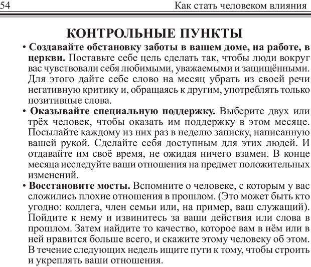 PDF. Как стать человеком влияния. Максвелл Д. Страница 53. Читать онлайн