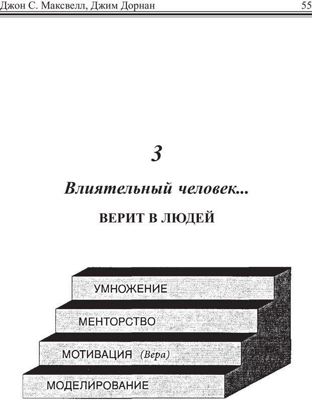 PDF. Как стать человеком влияния. Максвелл Д. Страница 54. Читать онлайн