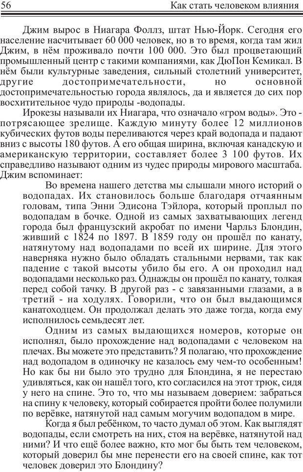 PDF. Как стать человеком влияния. Максвелл Д. Страница 55. Читать онлайн