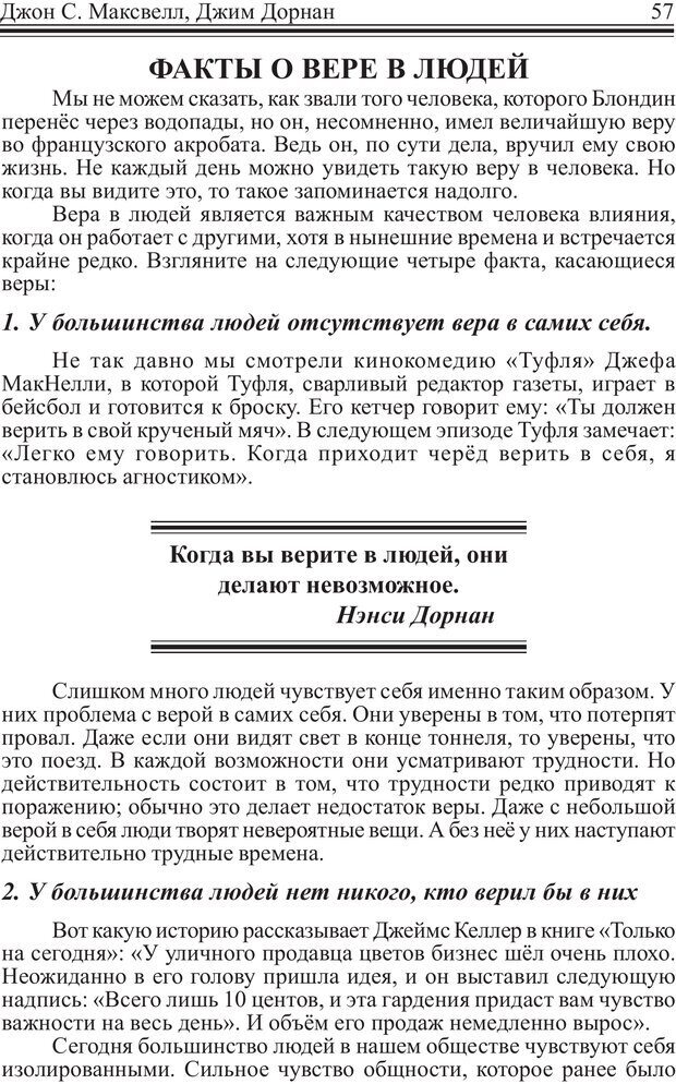 PDF. Как стать человеком влияния. Максвелл Д. Страница 56. Читать онлайн