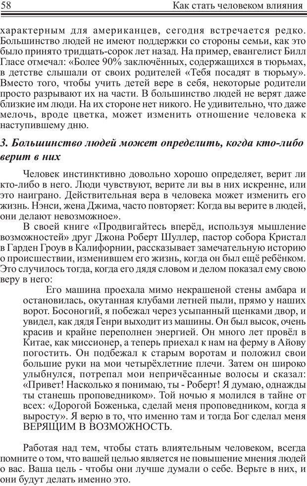 PDF. Как стать человеком влияния. Максвелл Д. Страница 57. Читать онлайн