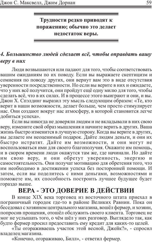 PDF. Как стать человеком влияния. Максвелл Д. Страница 58. Читать онлайн