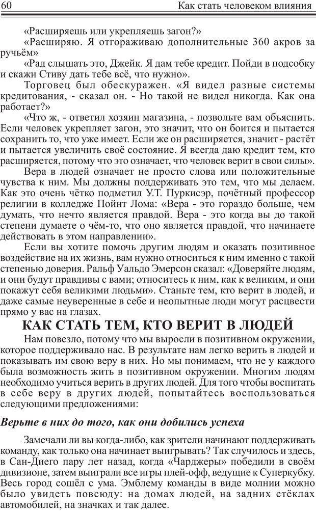 PDF. Как стать человеком влияния. Максвелл Д. Страница 59. Читать онлайн