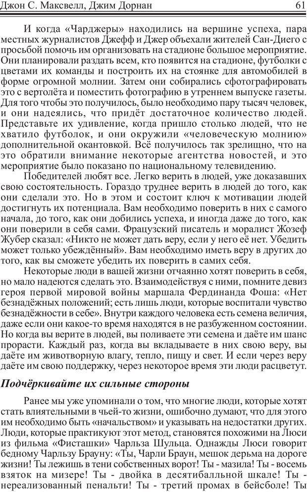PDF. Как стать человеком влияния. Максвелл Д. Страница 60. Читать онлайн