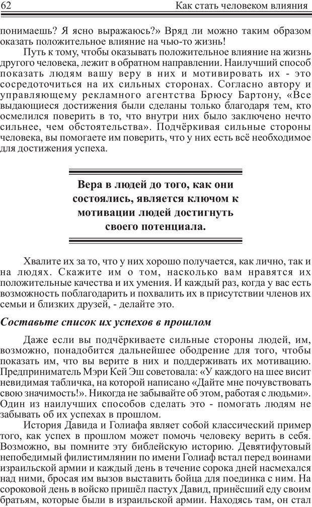 PDF. Как стать человеком влияния. Максвелл Д. Страница 61. Читать онлайн