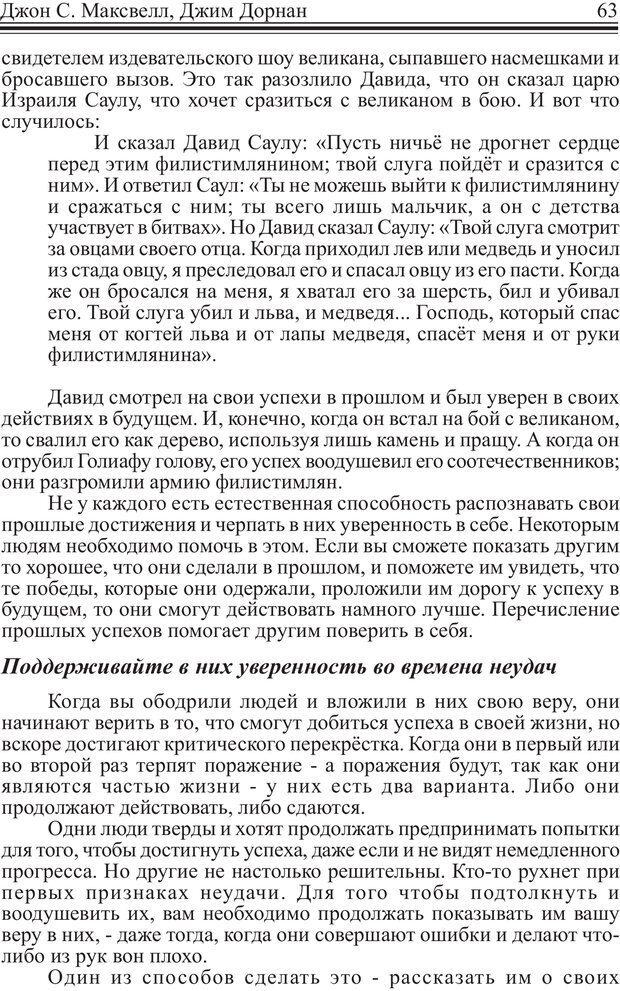 PDF. Как стать человеком влияния. Максвелл Д. Страница 62. Читать онлайн