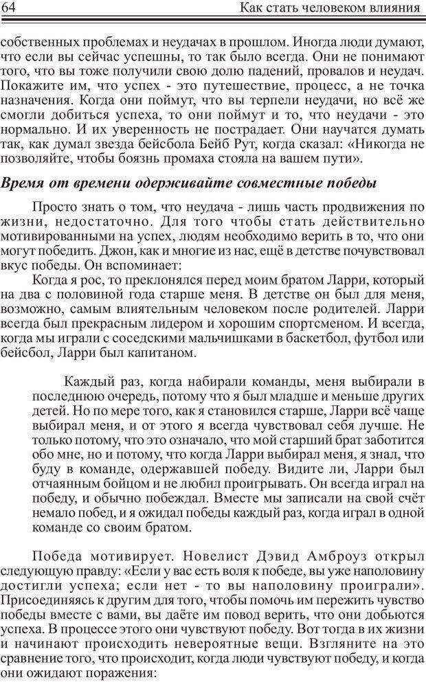 PDF. Как стать человеком влияния. Максвелл Д. Страница 63. Читать онлайн