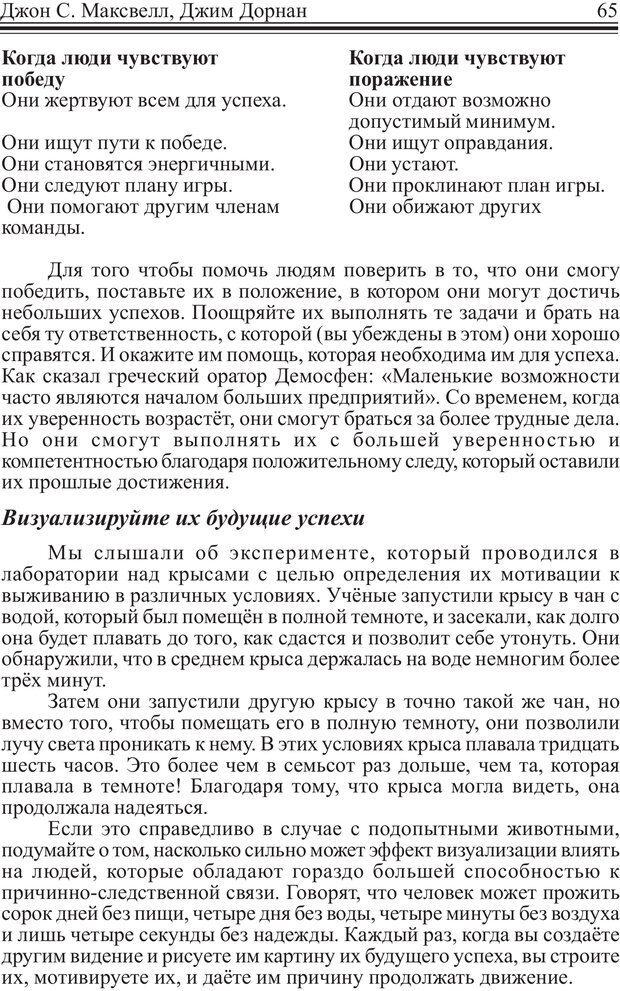 PDF. Как стать человеком влияния. Максвелл Д. Страница 64. Читать онлайн