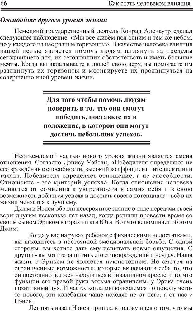 PDF. Как стать человеком влияния. Максвелл Д. Страница 65. Читать онлайн