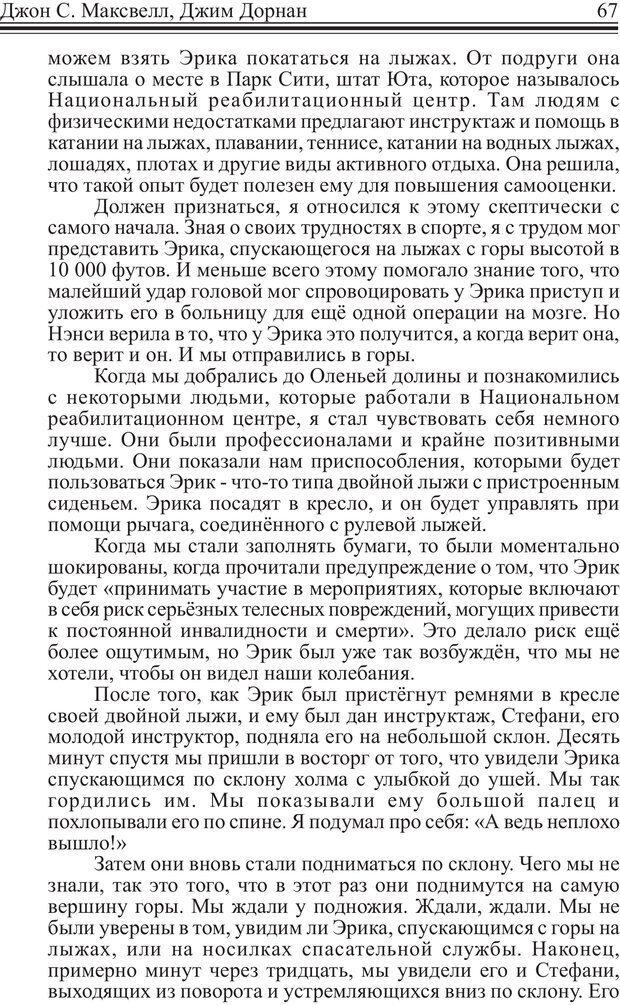 PDF. Как стать человеком влияния. Максвелл Д. Страница 66. Читать онлайн