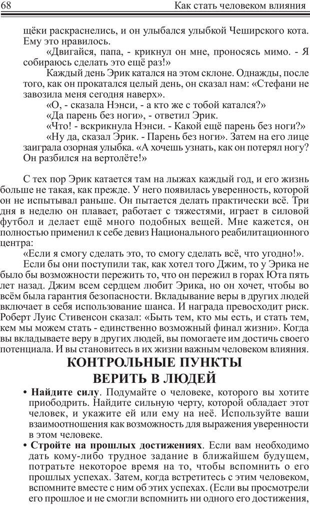 PDF. Как стать человеком влияния. Максвелл Д. Страница 67. Читать онлайн