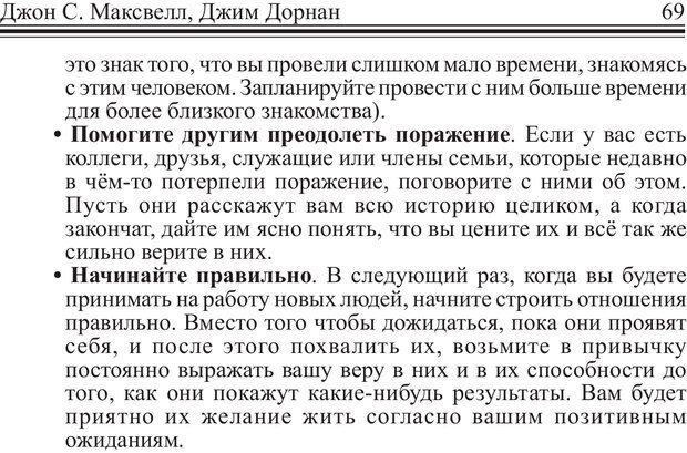 PDF. Как стать человеком влияния. Максвелл Д. Страница 68. Читать онлайн