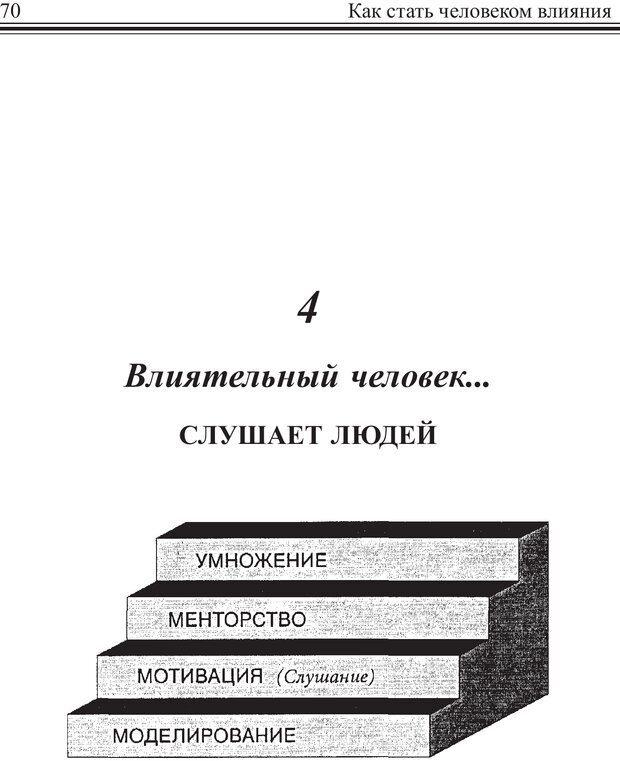 PDF. Как стать человеком влияния. Максвелл Д. Страница 69. Читать онлайн