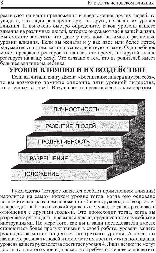 PDF. Как стать человеком влияния. Максвелл Д. Страница 7. Читать онлайн