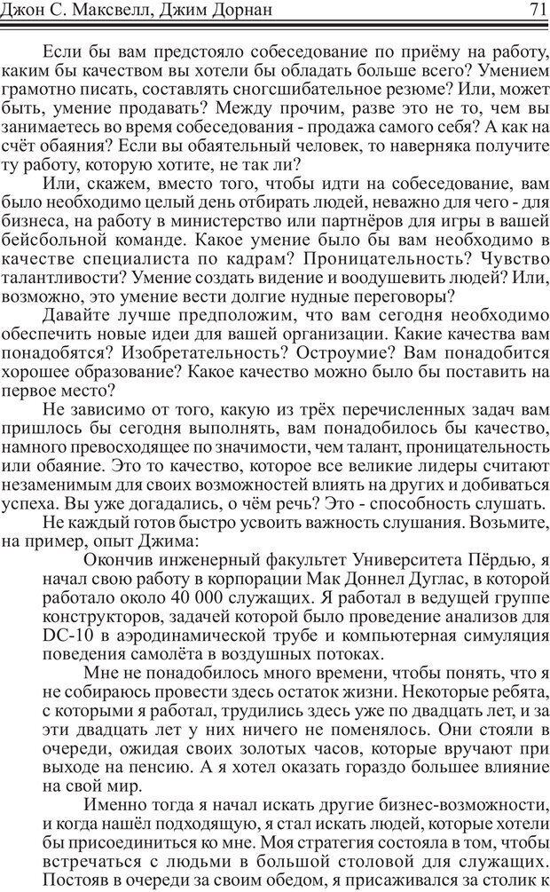 PDF. Как стать человеком влияния. Максвелл Д. Страница 70. Читать онлайн