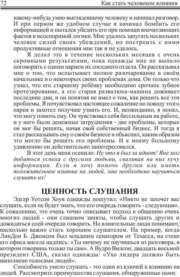 PDF. Как стать человеком влияния. Максвелл Д. Страница 71. Читать онлайн