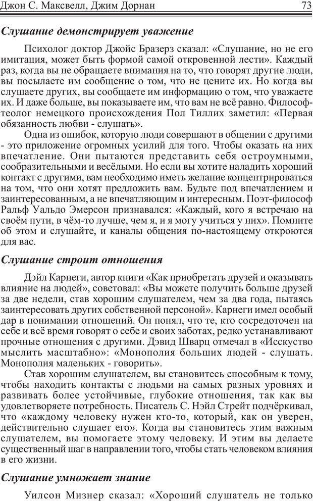PDF. Как стать человеком влияния. Максвелл Д. Страница 72. Читать онлайн