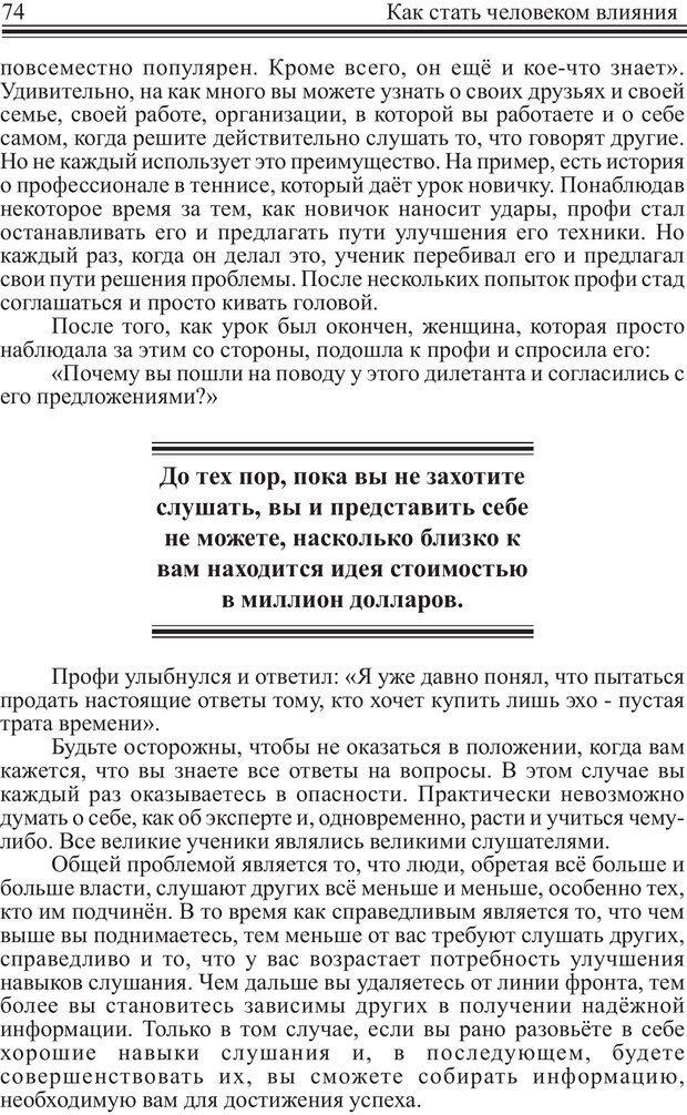 PDF. Как стать человеком влияния. Максвелл Д. Страница 73. Читать онлайн