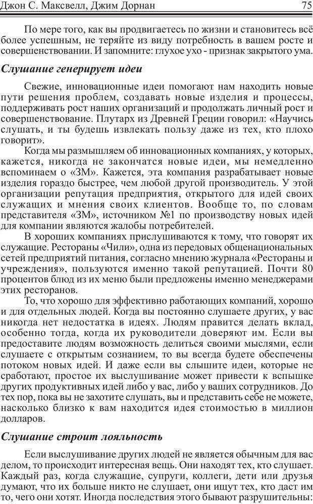 PDF. Как стать человеком влияния. Максвелл Д. Страница 74. Читать онлайн