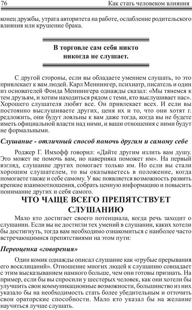 PDF. Как стать человеком влияния. Максвелл Д. Страница 75. Читать онлайн