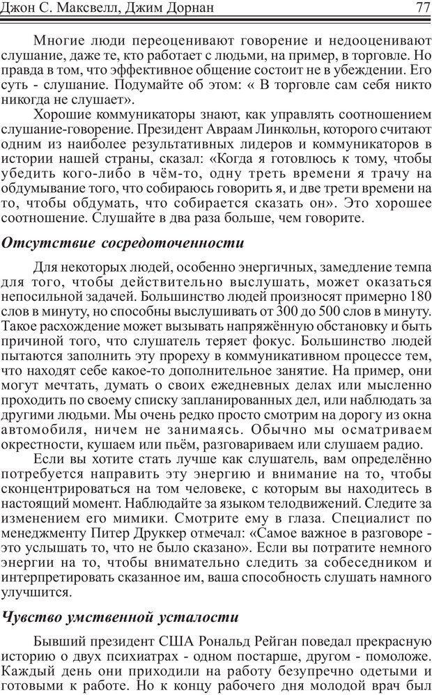 PDF. Как стать человеком влияния. Максвелл Д. Страница 76. Читать онлайн