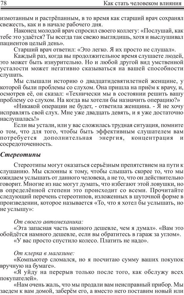 PDF. Как стать человеком влияния. Максвелл Д. Страница 77. Читать онлайн