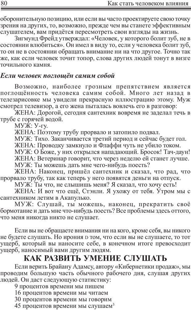 PDF. Как стать человеком влияния. Максвелл Д. Страница 79. Читать онлайн