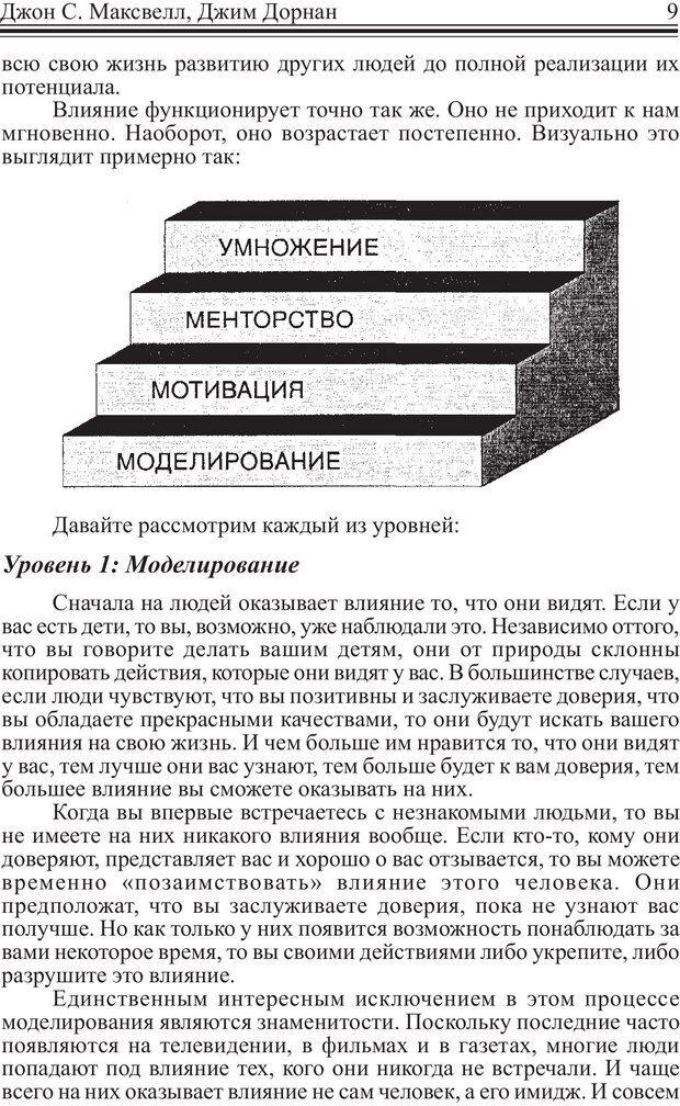 PDF. Как стать человеком влияния. Максвелл Д. Страница 8. Читать онлайн