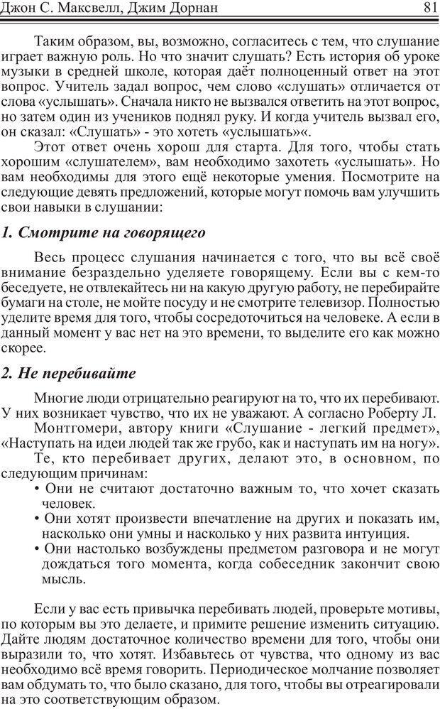 PDF. Как стать человеком влияния. Максвелл Д. Страница 80. Читать онлайн