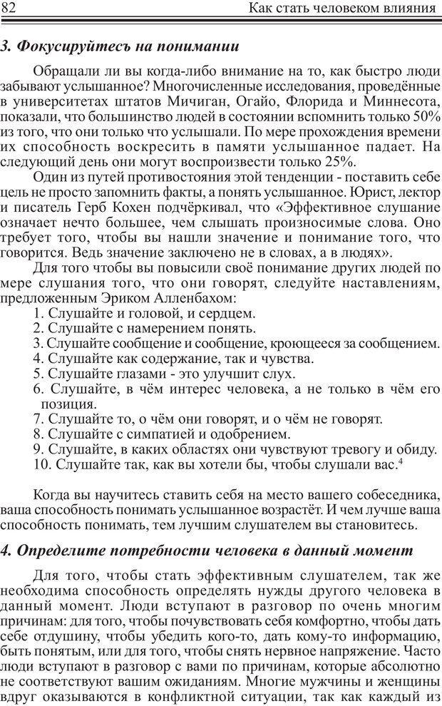 PDF. Как стать человеком влияния. Максвелл Д. Страница 81. Читать онлайн