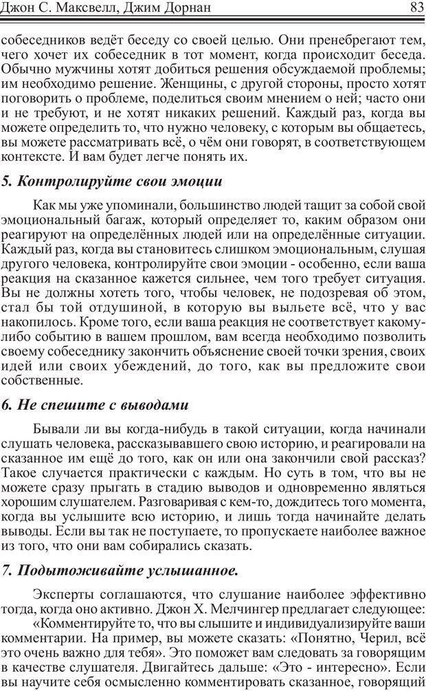 PDF. Как стать человеком влияния. Максвелл Д. Страница 82. Читать онлайн
