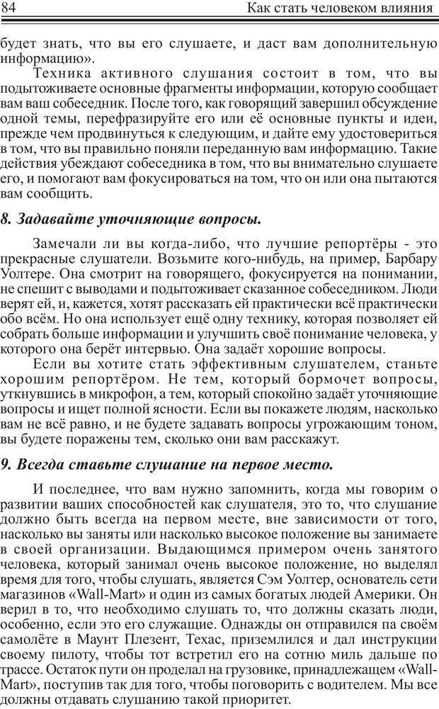 PDF. Как стать человеком влияния. Максвелл Д. Страница 83. Читать онлайн
