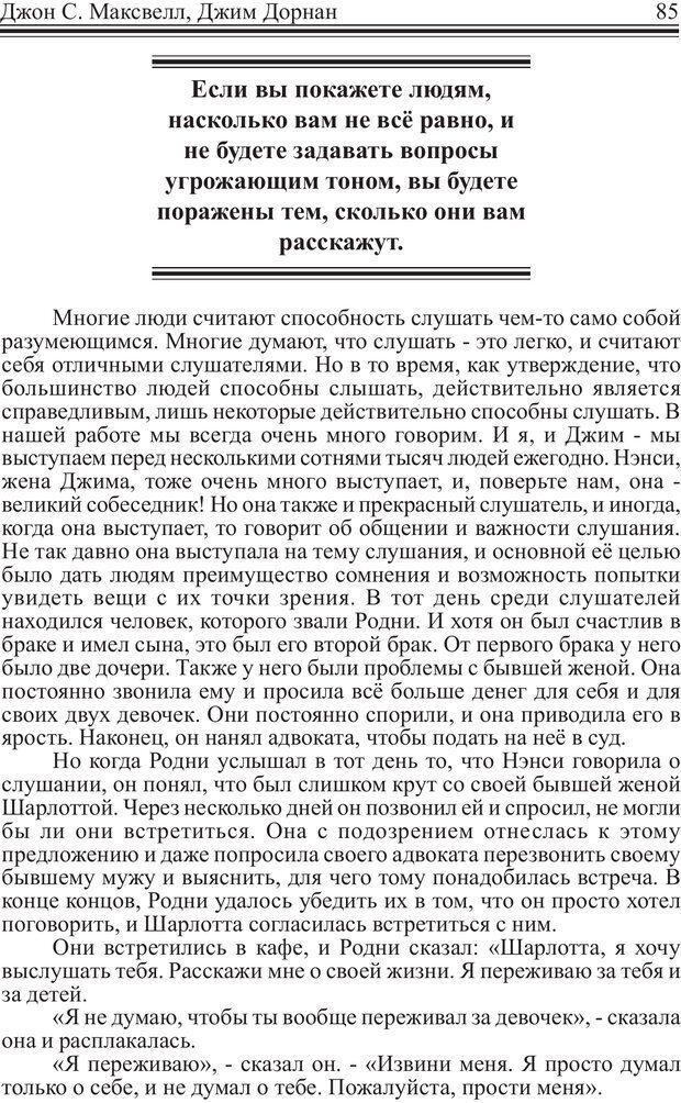 PDF. Как стать человеком влияния. Максвелл Д. Страница 84. Читать онлайн