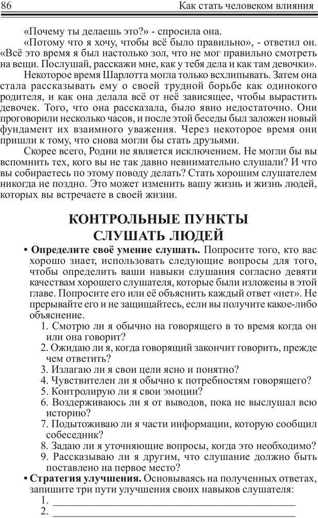 PDF. Как стать человеком влияния. Максвелл Д. Страница 85. Читать онлайн