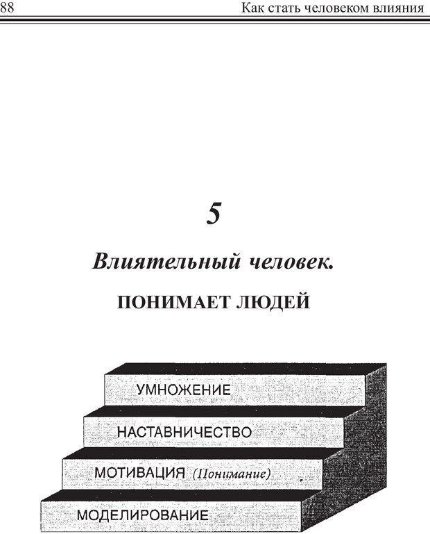 PDF. Как стать человеком влияния. Максвелл Д. Страница 87. Читать онлайн