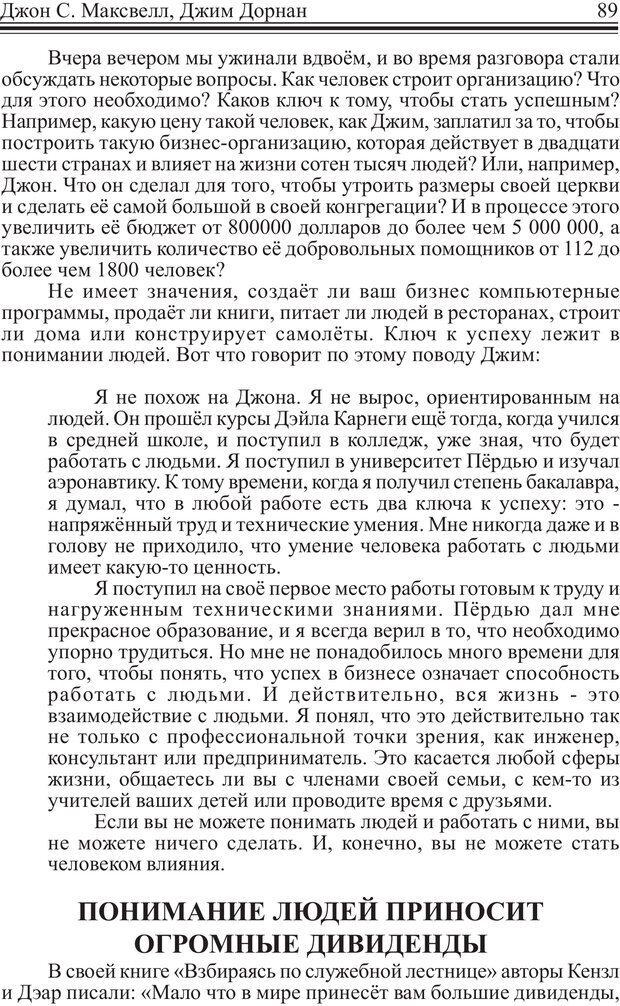 PDF. Как стать человеком влияния. Максвелл Д. Страница 88. Читать онлайн