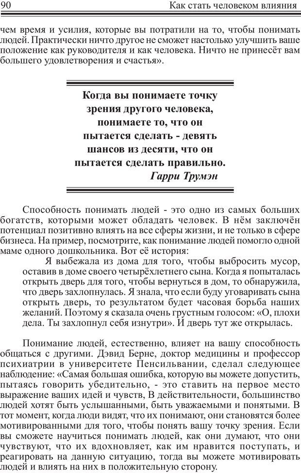 PDF. Как стать человеком влияния. Максвелл Д. Страница 89. Читать онлайн