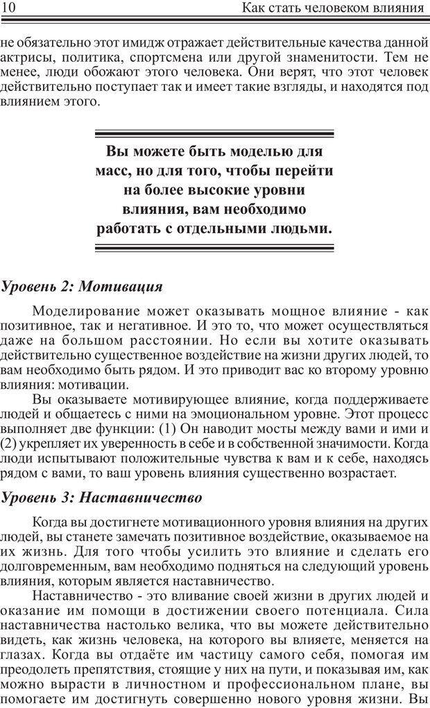 PDF. Как стать человеком влияния. Максвелл Д. Страница 9. Читать онлайн