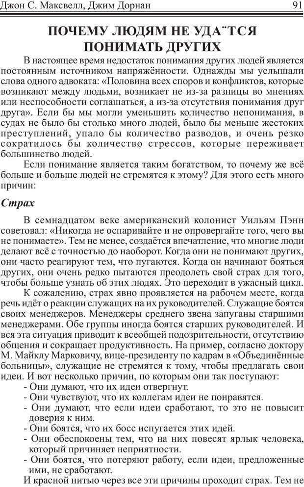 PDF. Как стать человеком влияния. Максвелл Д. Страница 90. Читать онлайн