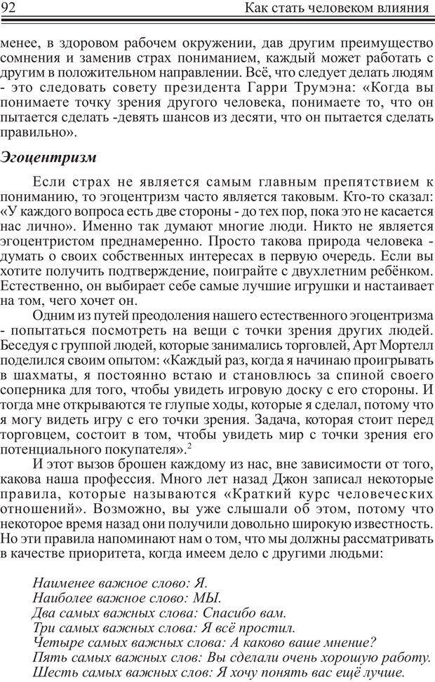 PDF. Как стать человеком влияния. Максвелл Д. Страница 91. Читать онлайн