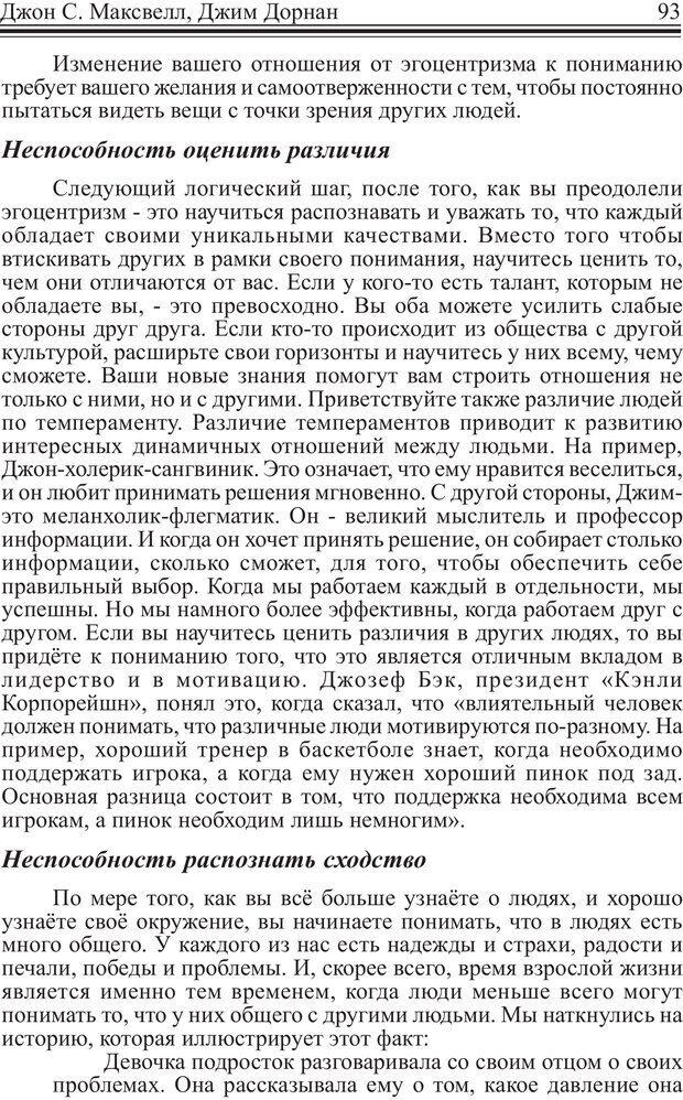 PDF. Как стать человеком влияния. Максвелл Д. Страница 92. Читать онлайн
