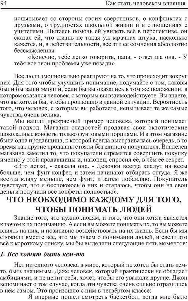 PDF. Как стать человеком влияния. Максвелл Д. Страница 93. Читать онлайн
