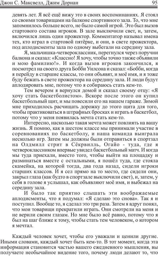 PDF. Как стать человеком влияния. Максвелл Д. Страница 94. Читать онлайн