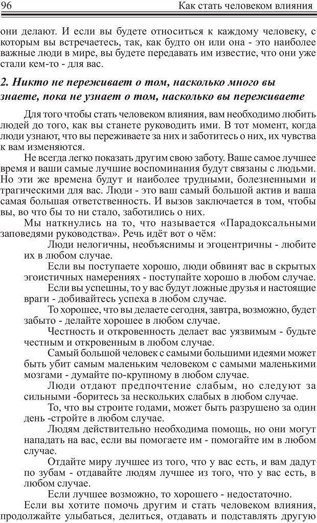 PDF. Как стать человеком влияния. Максвелл Д. Страница 95. Читать онлайн