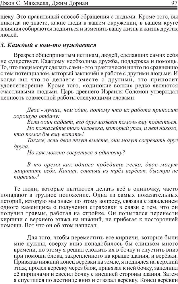 PDF. Как стать человеком влияния. Максвелл Д. Страница 96. Читать онлайн