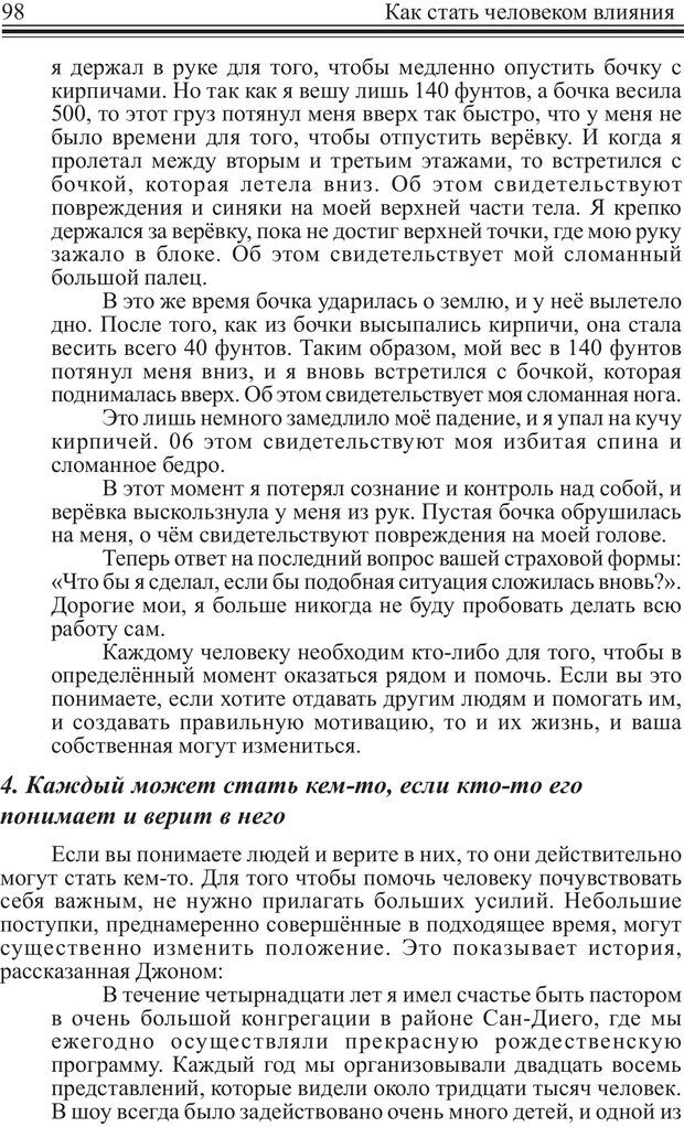 PDF. Как стать человеком влияния. Максвелл Д. Страница 97. Читать онлайн